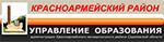 УПРАВЛЕНИЕ ОБРАЗОВАНИЯ администрации Красноармейского муниципального района Саратовской области