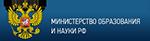 Министерство образование и науки РФ