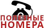Телефоны горячих линий и полезные номера